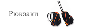 Рюкзаки TsV