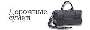Дорожные сумки на колесах TsV