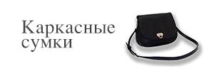 Каркасная женская сумка TsV